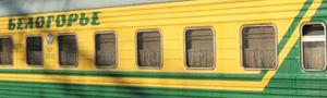 фирменный поезд Белогорье курский вокзал