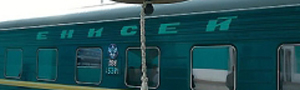 фирменный поезд Енисей курский вокзал