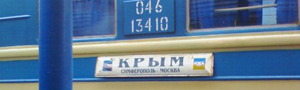 фирменный поезд Крым курский вокзал