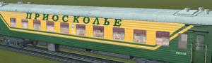 фирменный поезд Приосколье курский вокзал