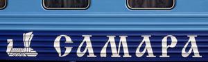 фирменный поезд Самара курский вокзал