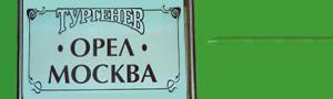 фирменный поезд Тургенев курский вокзал